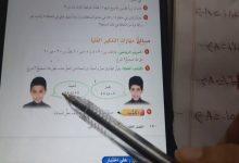 صورة حلول كتب المنهج السعودي 1443 على موقع المنصة