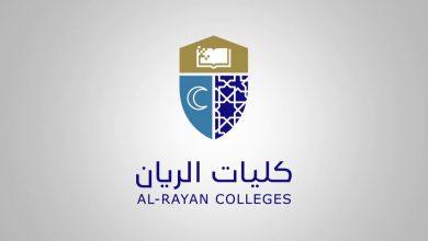 صورة تخصصات كلية الريان الأهلية بالمدينة المنورة
