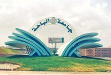 صورة إليك رابط التقديم على جامعة الباحة 1443