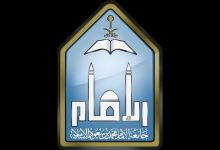 صورة ترقيات جامعة الإمام 1443 /1443