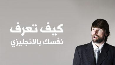 صورة تعرف كيف تتكلم عن نفسك بالانجليزي باختصار مترجم إلى العربية