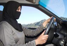 صورة رقم مدرسة القيادة الرياض للنساء