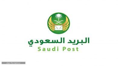 صورة تتبع شحنة البريد السعودي برقم الجوال