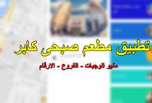 صورة تعرف على عدد فروع صبحي كابر في السعودية