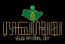 صورة متى العيد الوطني السعودي 2022 /1443 العد التنازلي لليوم الوطني