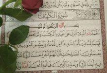 صورة الاوقات المفضلة لقراءة سورة الكهف يوم الجمعة