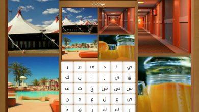 صورة اول من استخدم الغاز السام مكونه من 7 حروف كلمات متقاطعة