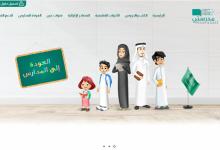 صورة توزيع الحصص الجديد 1443 في السعودية لكافة المراحل التعليمية
