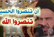 صورة لماذا الشيعة يحبون ويمجدون الحسين