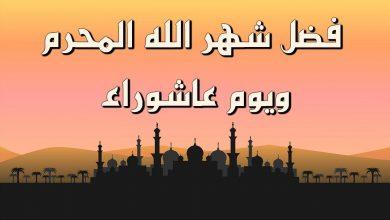 صورة فضل عاشوراء وشهر الله المحرم