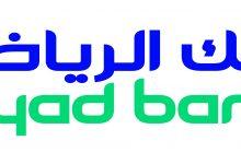 صورة كيف أفتح حساب في بنك الرياض اون لاين الافراد 1443