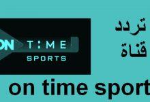 صورة تردد قناة اون تايم سبورت الجديدة 3 OnTime Sports