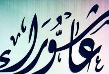 صورة قصة الشيعة مع يوم عاشوراء