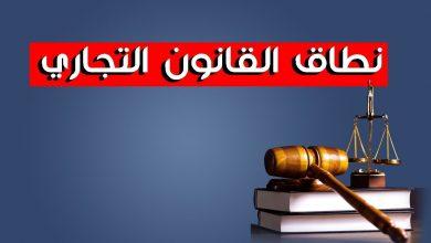 صورة ما هي مصادر القانون التجاري؟