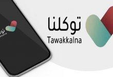صورة اليكم رابط موقع توكلنا ويب تسجيل الدخول ta.sdaia.gov.sa