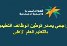 صورة موعد تطبيق قرار توطين الوظائف التعليمية في السعودية 2022