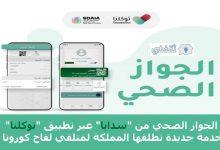 صورة طريقة طباعة الجواز الصحي من تطبيق توكلنا