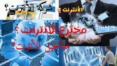 صورة مخترع الإنترنت كيف اخترع الإنترنت بدون إنترنت