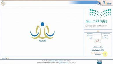 صورة تسجيل الطلاب السوريين زيارة في نظام نور 1443