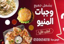 صورة فروع هاف مليون في السعودية والمنيو مع الأسعار