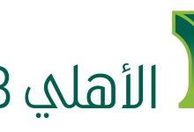 صورة مواعيد دوام البنك الأهلي في السعودية 1443