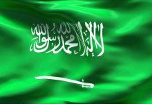 صورة من الصادرات الوطنية المملكة العربية السعودية