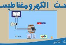 صورة تسمى عملية توليد التيار الكهربائي الحثي في دائرة كهربائية مغلقة بالحث الكهرومغناطيسي