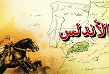 صورة ما هو سبب انتصار المسلمين في الاندلس؟