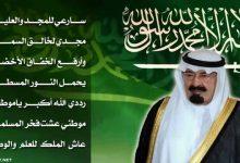 صورة من هو كاتب النشيد الوطني السعودي