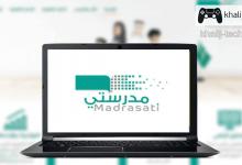 صورة تحميل تطبيق منصة مدرستي للكمبيوتر برابط مباشر