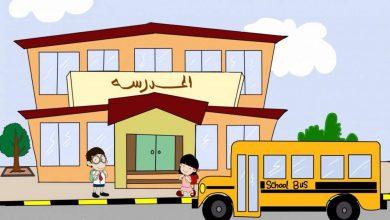 صورة كلام عن المدرسه تويتر .. اجمل تغريدات العودة الى المدارس 2022/2022