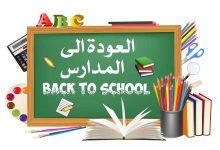 صورة دعاء العودة للمدارس .. اجمل الادعية للابناء والطلبة مكتوبة