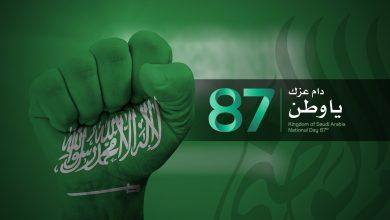 صورة احتفالات اليوم الوطني السعودي 91 لعام 1443