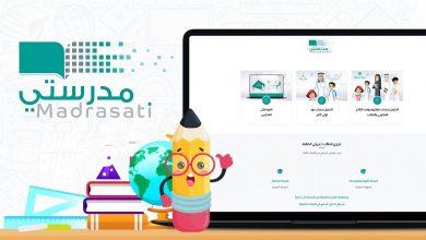 صورة رابط المنصة منصة مدرستي تسجيل الدخول schools madrasati sa