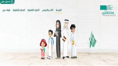 صورة رابط منصة مدرستي وزارة التعليم تويتر
