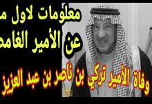 صورة ما سبب وفاة الامير تركي بن ناصر بن عبد العزيز