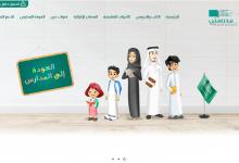 صورة رابط منصة مدرستي للطالب المستجد 1443