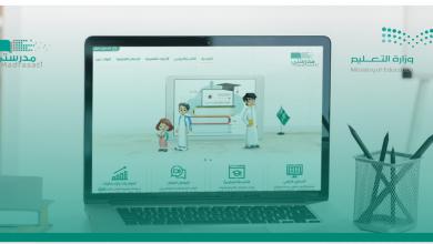 صورة رابط موقع مدرستي السعودية التعليمية schools.madrasati.sa