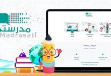 صورة منصة مدرستي schools.madrasati.sa web results