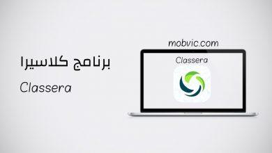صورة طريقة تحميل كلاسيرا على الكمبيوتر Classera 2022 للتعليم الإلكتروني