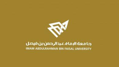 صورة خطوات تسجيل المقررات جامعة الإمام 1443