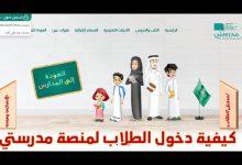 صورة رابط منصة مدرستي تسجيل الدخول للطلاب madrasati login
