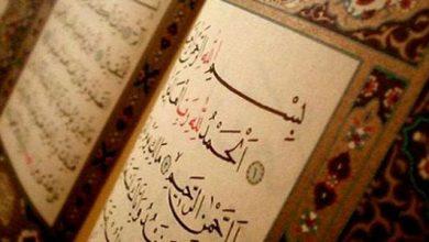 صورة من أول من كتب القرآن؟